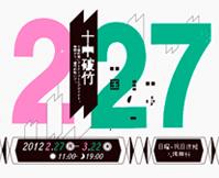 227:十中破竹